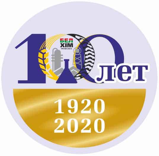 100 лет Белхимпрофсоюзу